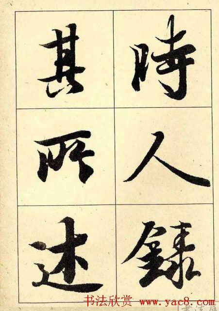 行书字帖欣赏 王羲之兰亭序 第26页 行书字帖 书法欣赏图片