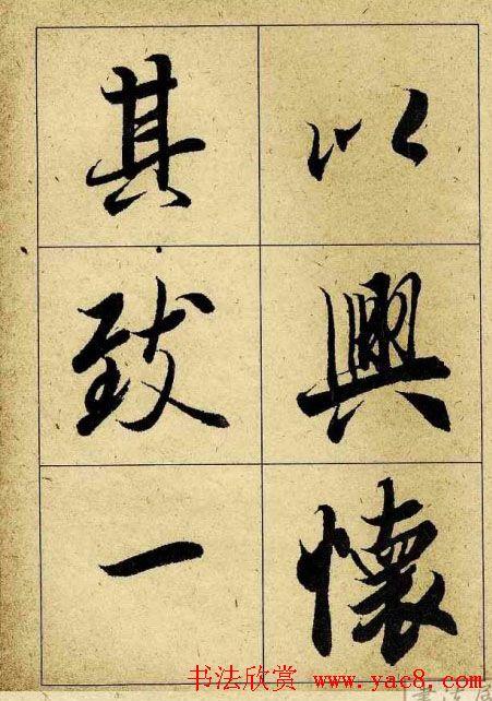 行书字帖欣赏 王羲之兰亭序 第27页 行书字帖 书法欣赏图片