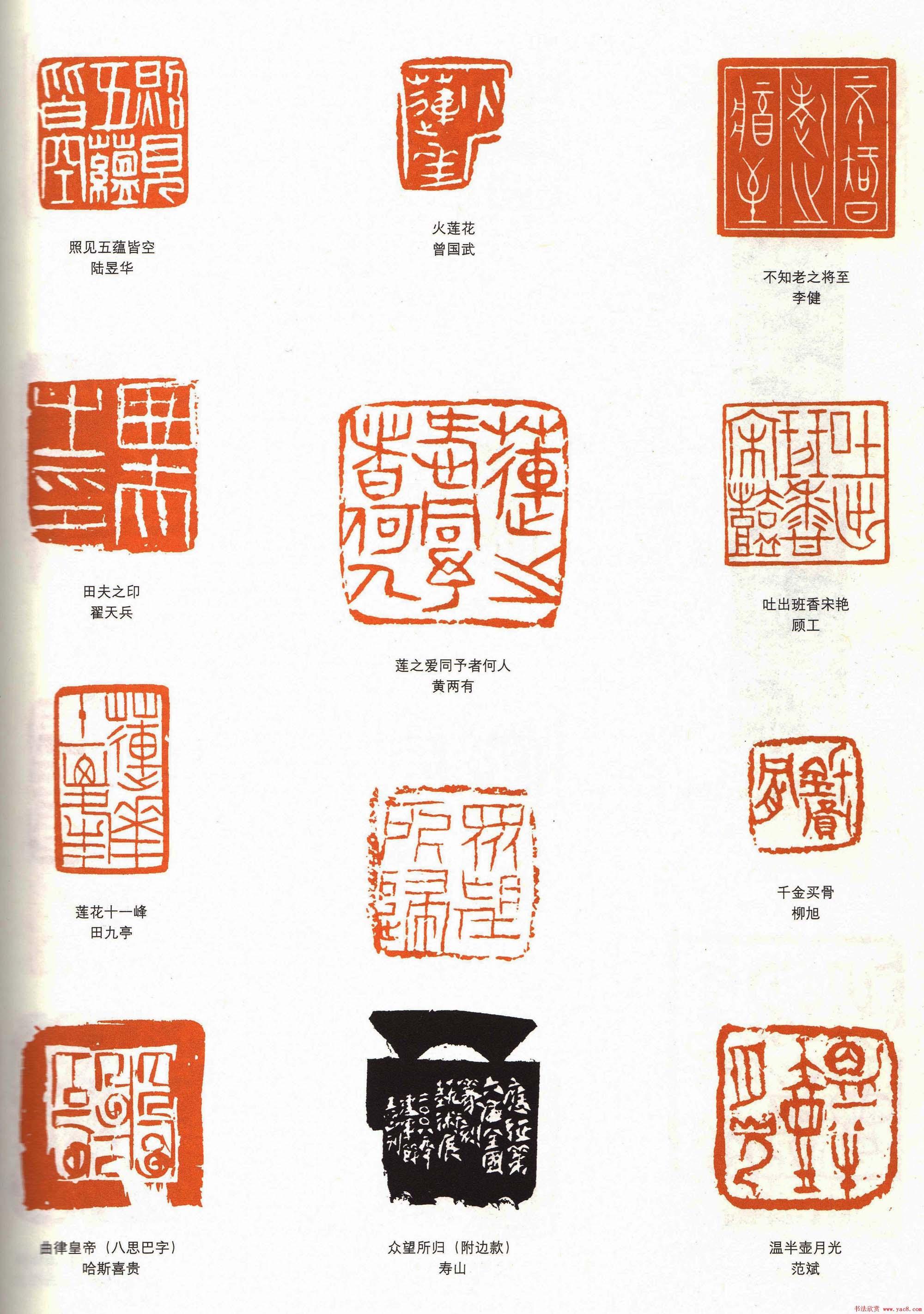 第六届篆刻艺术展作品欣赏大图6P