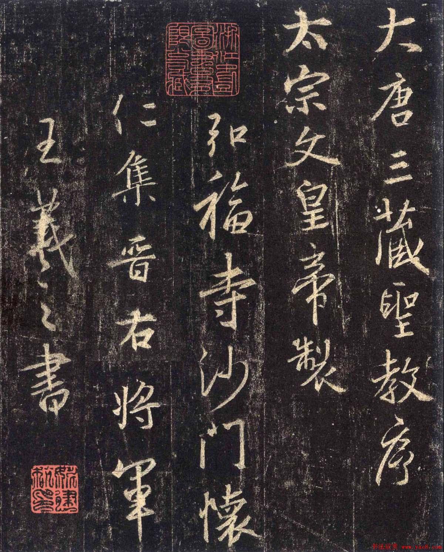 怀仁集王羲之《三藏圣教序》高清字帖