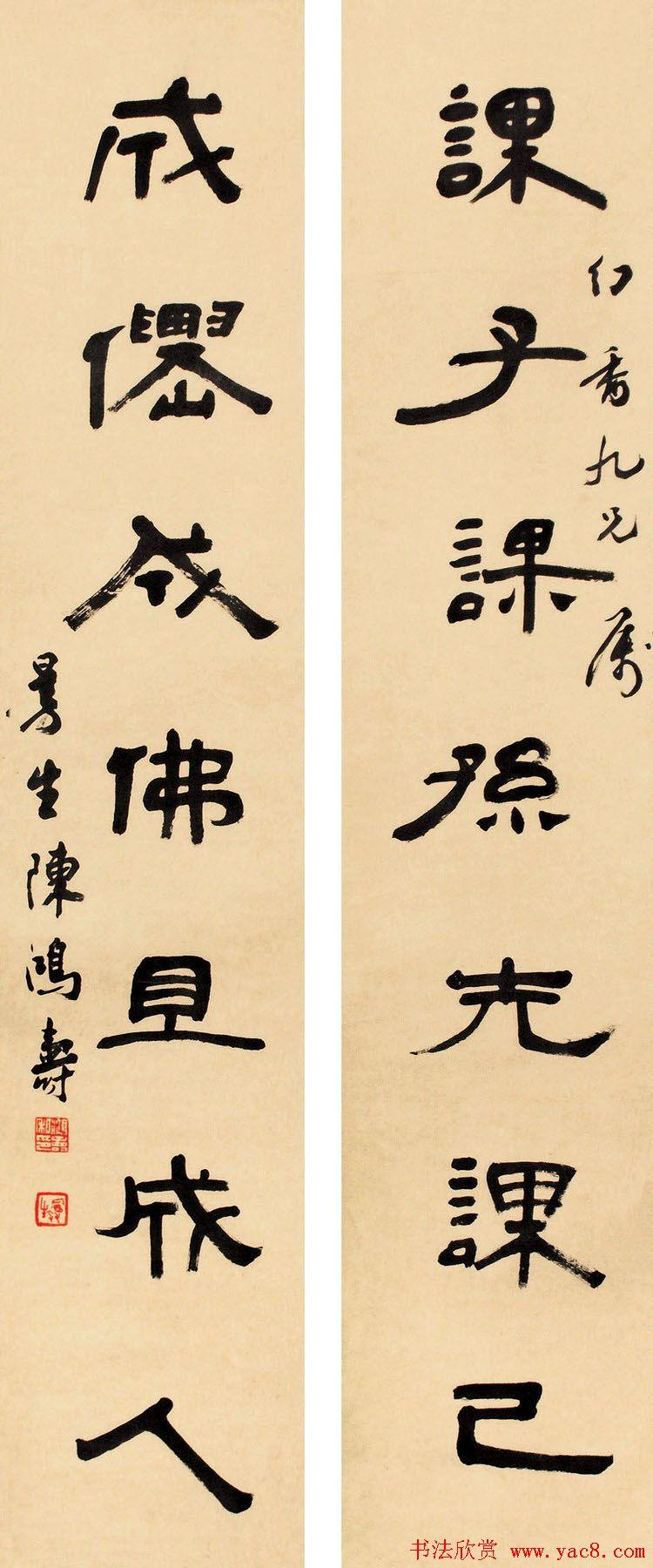 陈鸿寿书法隶书对联赏析(3)图片