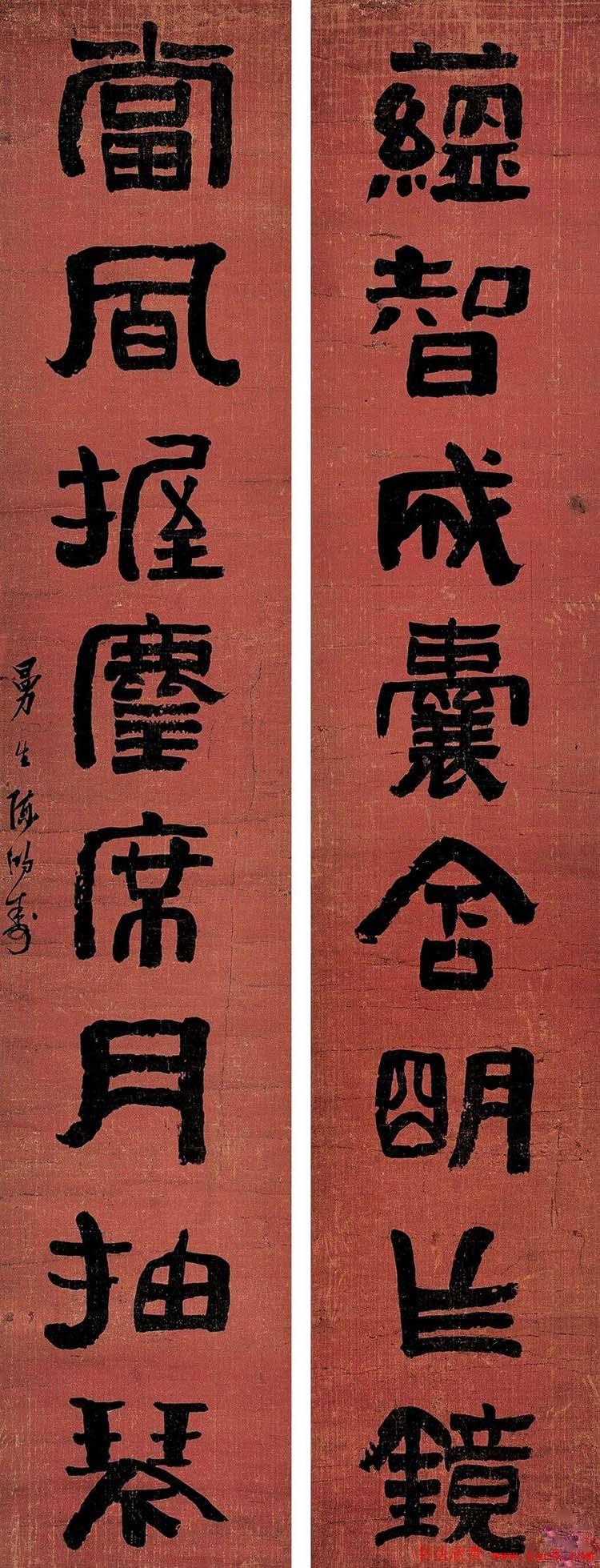 陈鸿寿书法隶书对联赏析图片