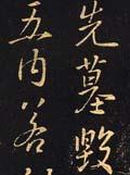 王羲之行书欣赏《先墓帖》