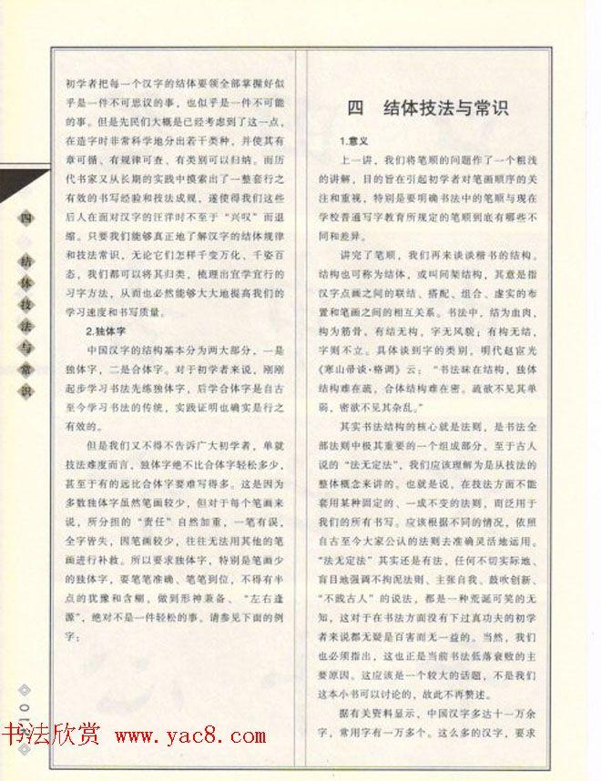 田英章书法专业教程《楷书要论-结构》