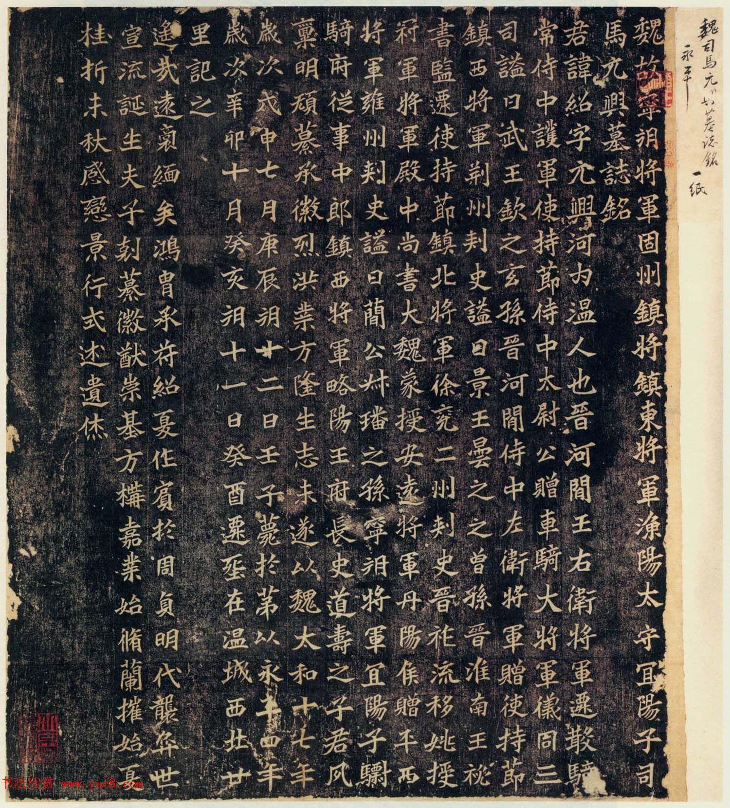 北魏书法石刻精品《司马绍墓志》高清拓片