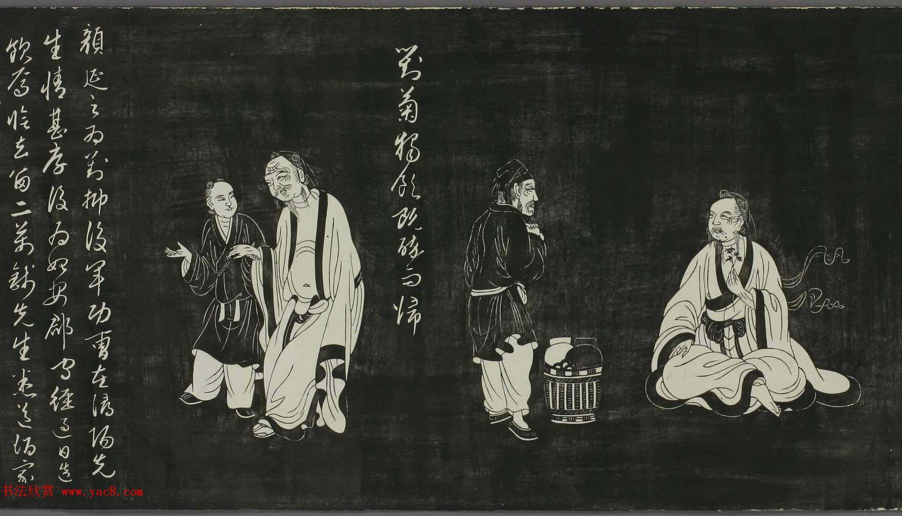 赵孟頫书画作品欣赏《陶渊明像传》刻本