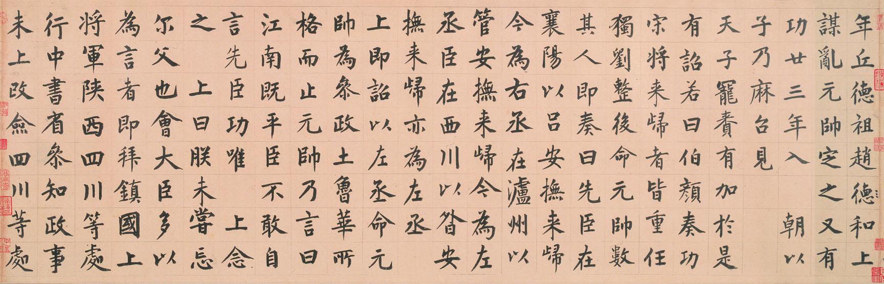 元代虞集书法手卷欣赏《真书刘垓神道碑铭卷》
