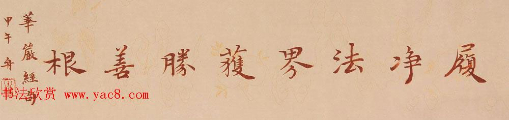 哈尔滨书协副主席高杨佛语书法作品