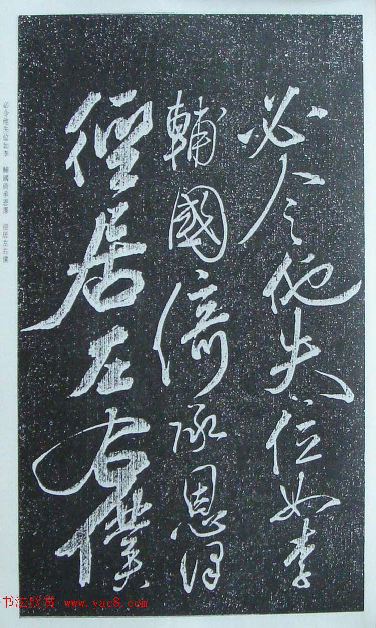 苏轼行草书法临《颜真卿争座位法帖》