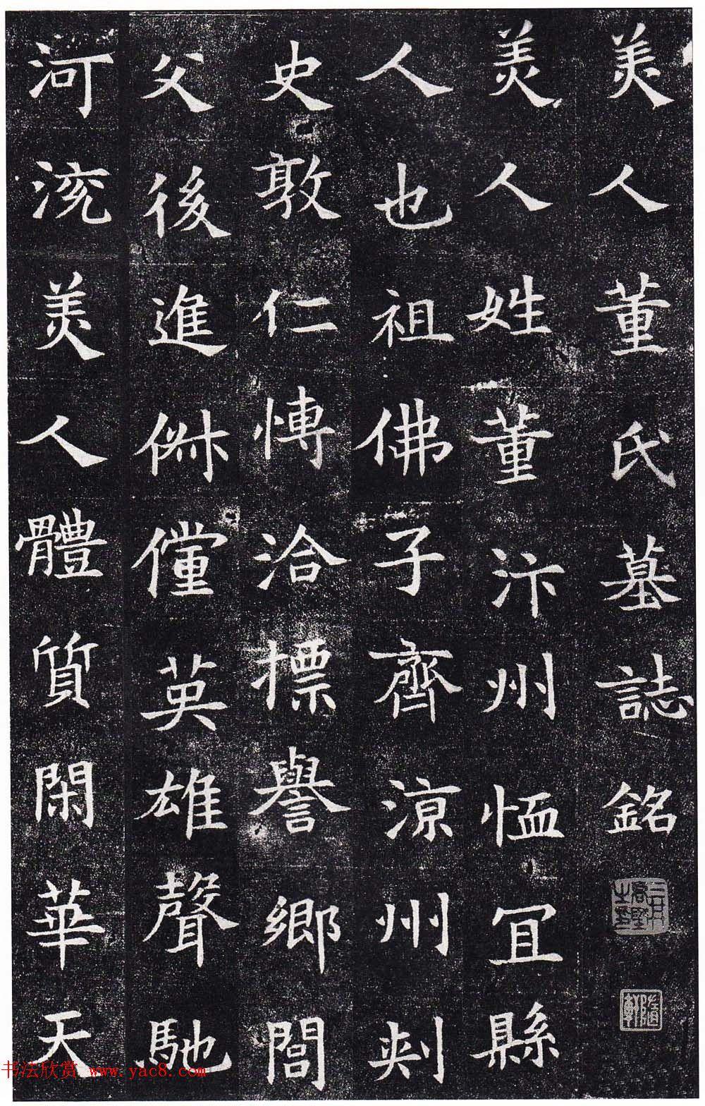 碑刻书法精品《董美人墓志铭》日本二玄社高清版