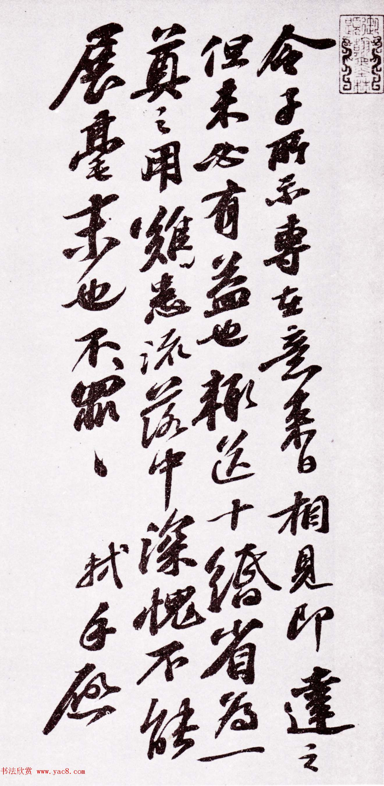 苏轼行书墨迹欣赏《令子帖》和《阳羡帖》