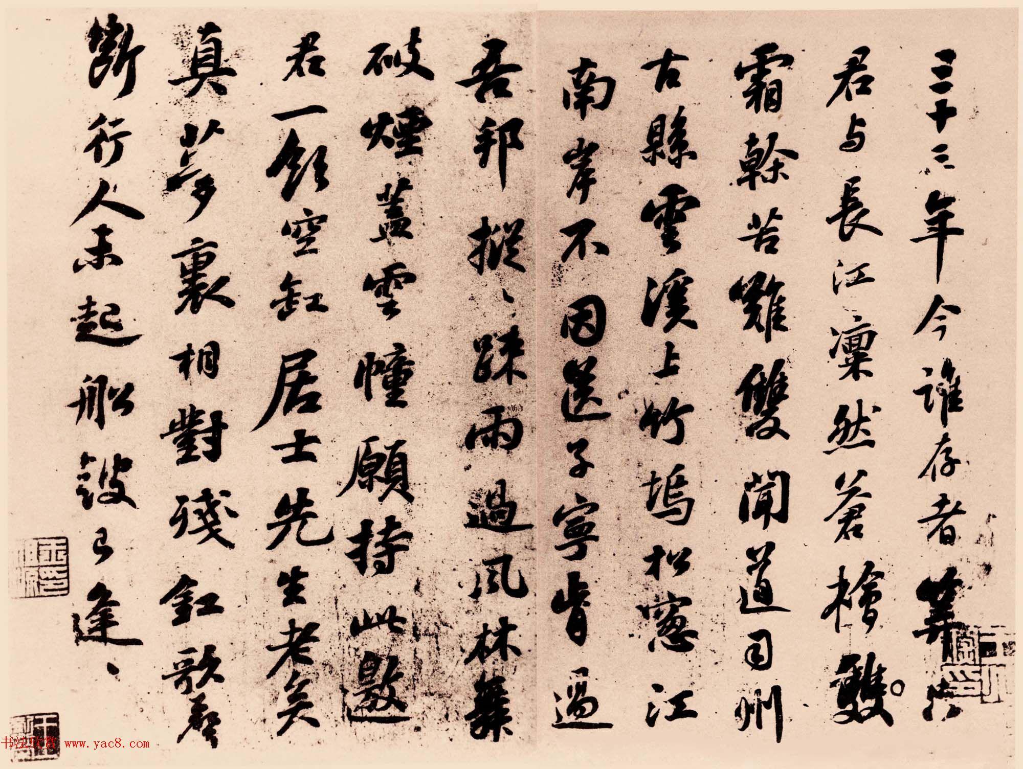 宋代苏轼行书墨迹赏析《满庭芳词》