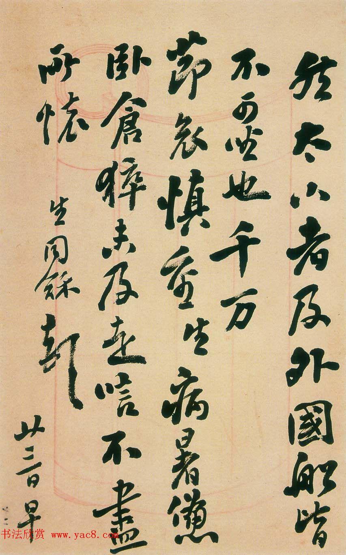 翁同龢信札手迹欣赏