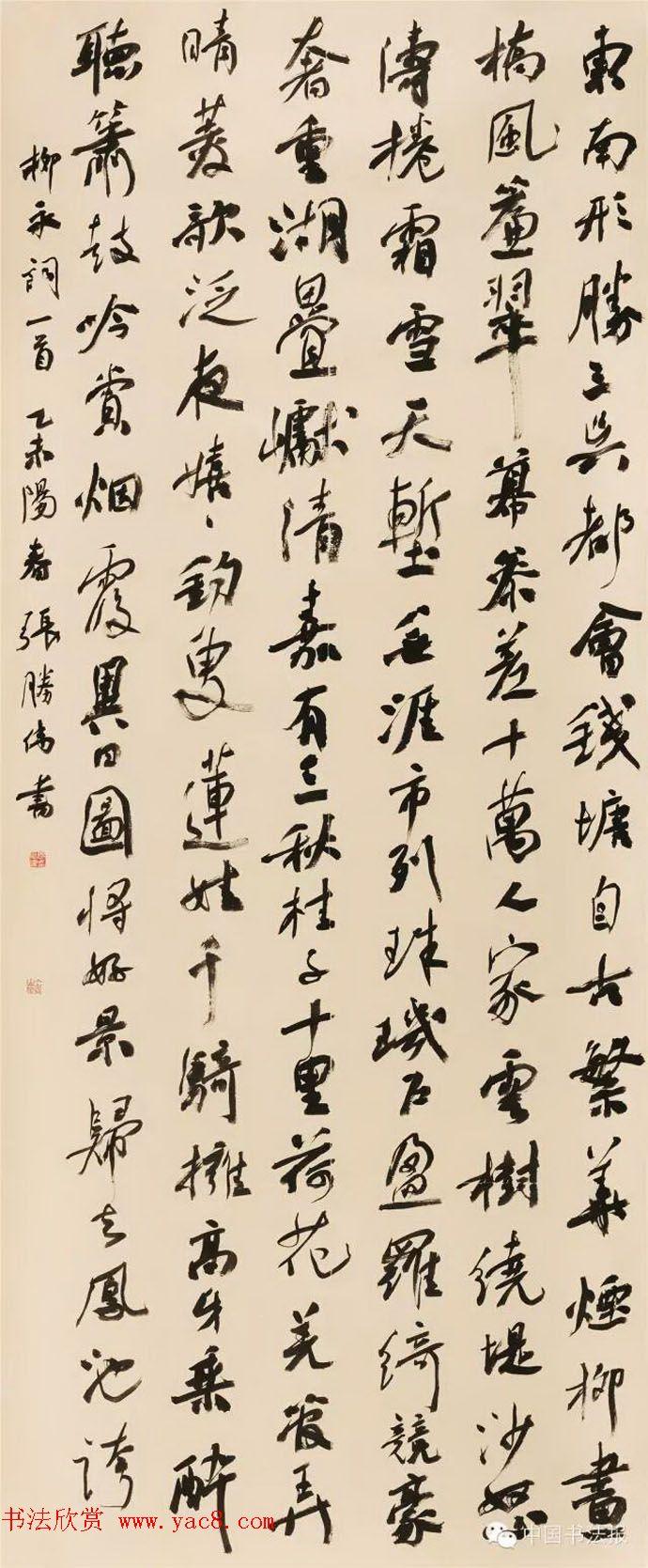 全国第十一届书法篆刻作品展获奖作品欣赏