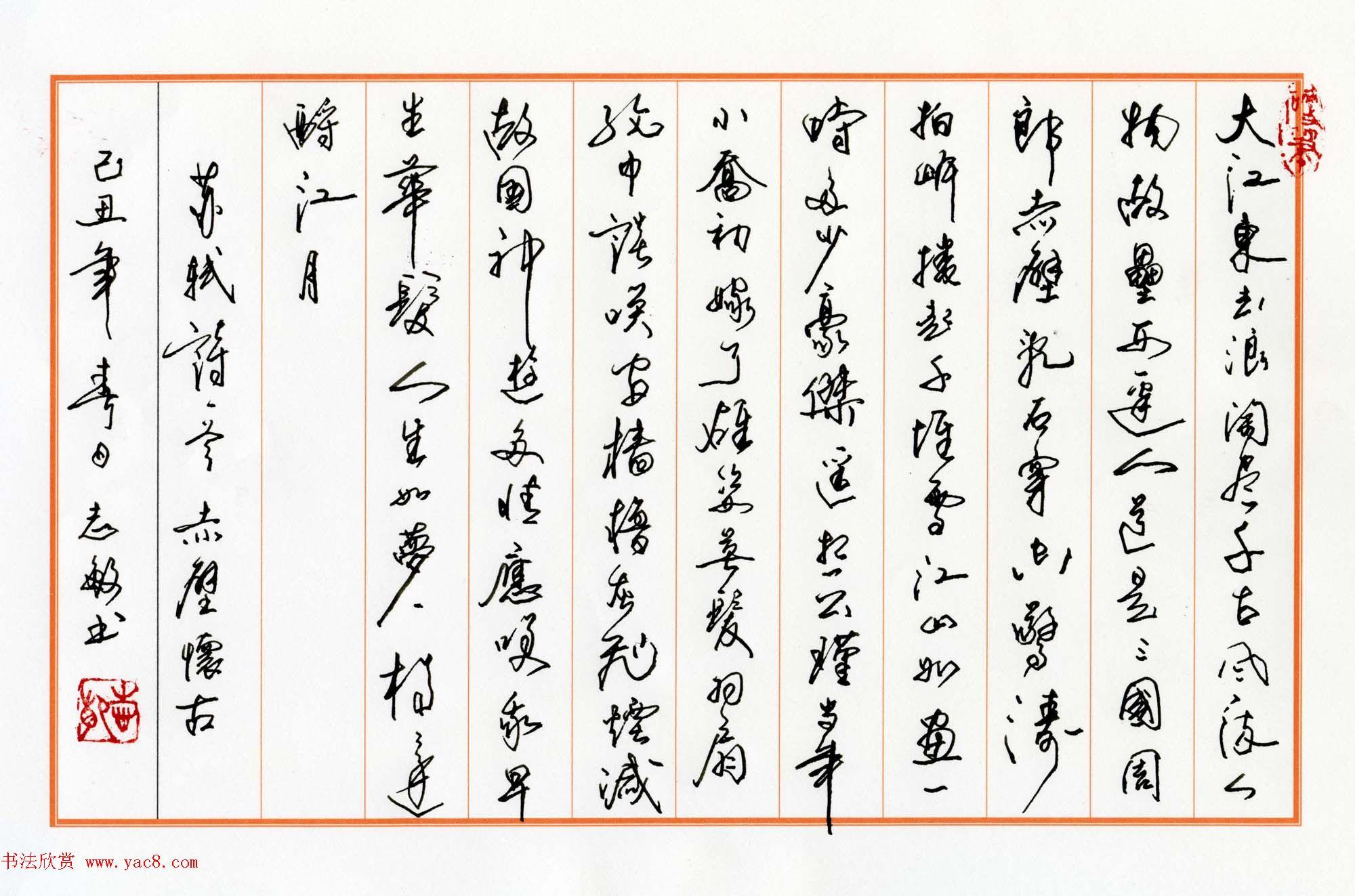 钢笔书法行草字体-稿选刊 莫志敏硬笔书法作品四幅图片