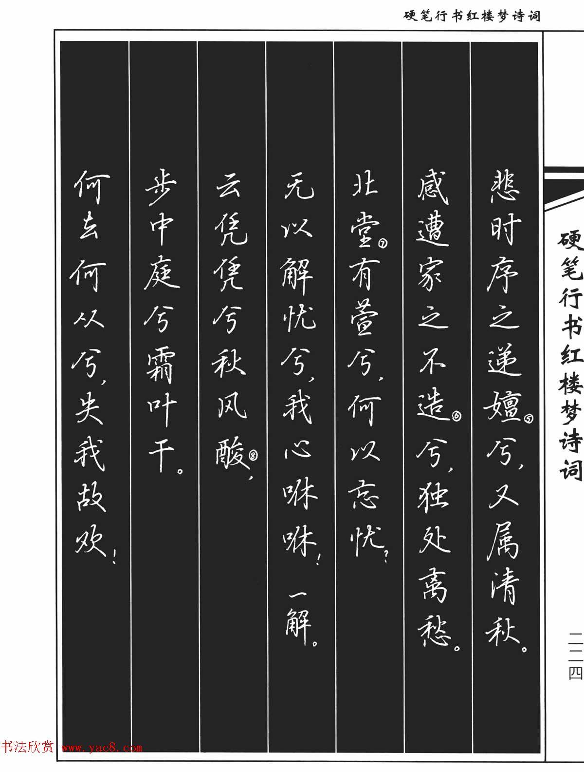 吴玉生硬笔行书书法-吴玉生硬笔行楷字帖_吴玉生硬笔