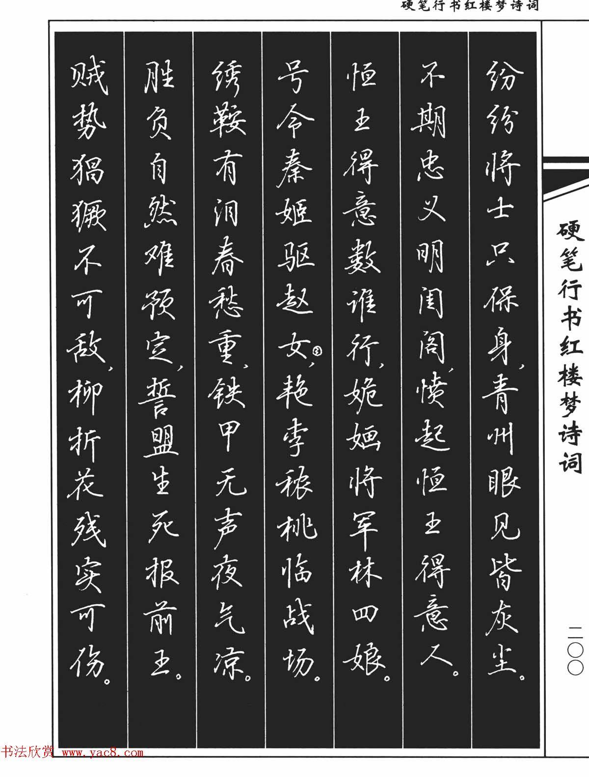 吴玉生钢笔字帖欣赏 硬笔行书红楼梦诗词 第32页 钢笔字帖 书法欣赏图片