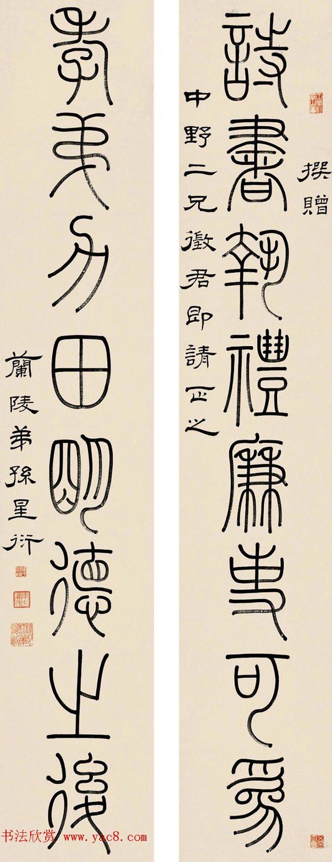 清代著名藏书家孙星衍篆书作品欣赏