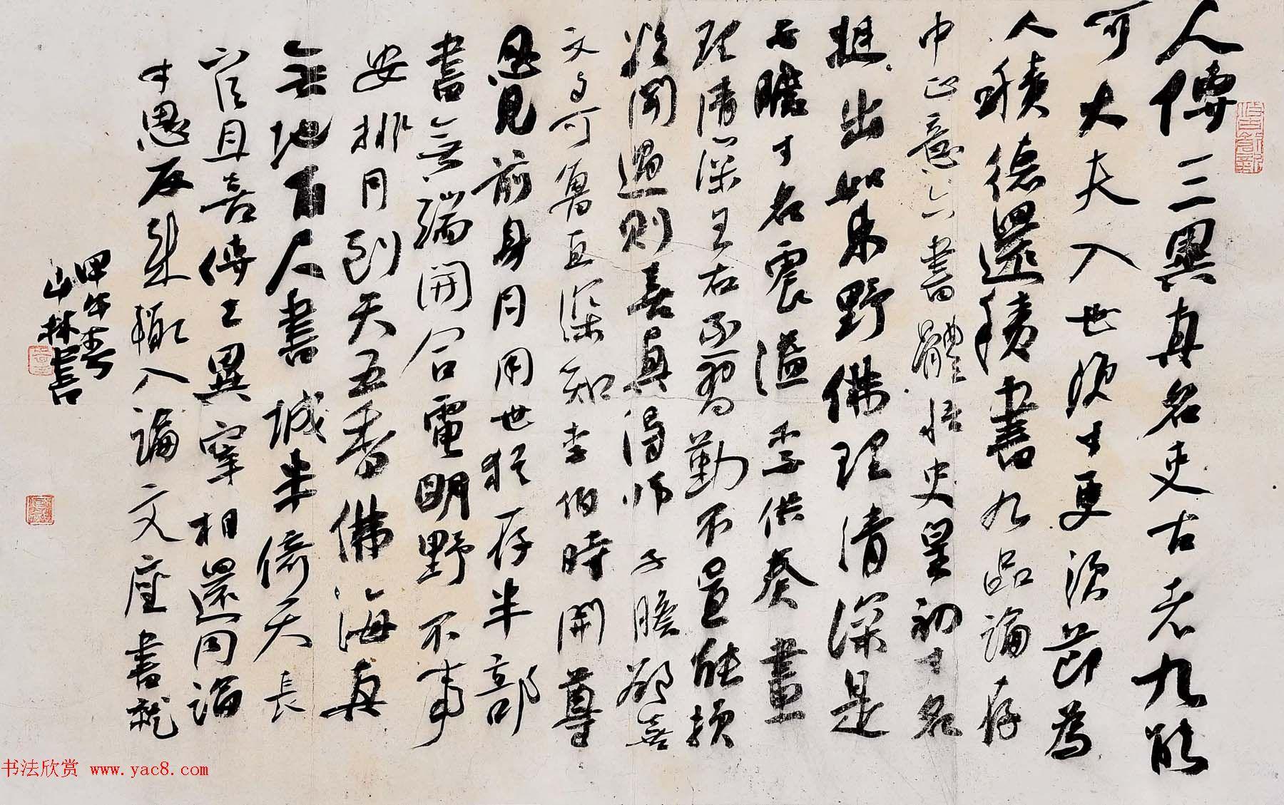 河北李国胜行草书法作品欣赏