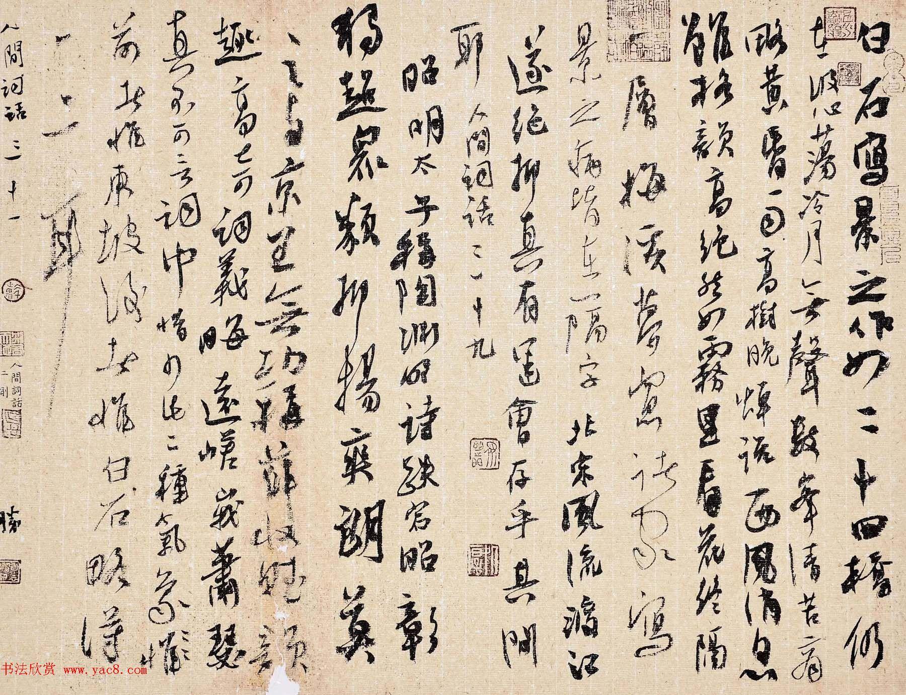 河北李国胜行草书法作品欣赏 第2页 毛笔书法 书法欣赏