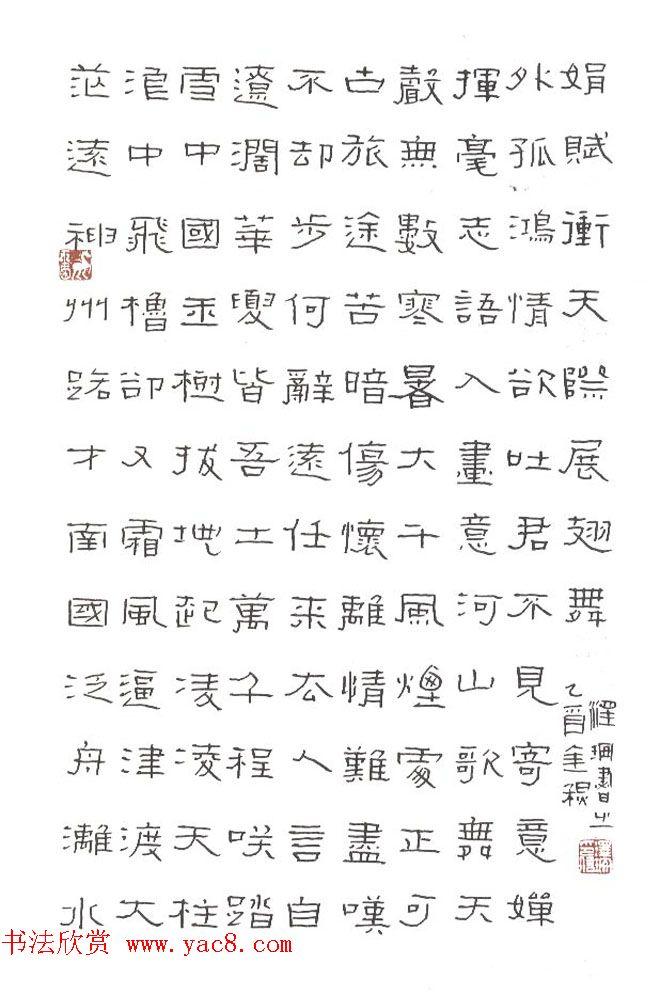 新浪潮首届中国硬笔书法网络大展赛评委作品欣赏