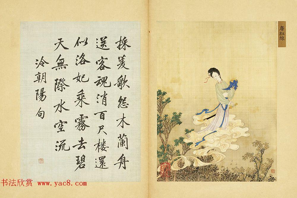 清代字画欣赏《梁诗正书法+赫达资画丽珠萃秀册》