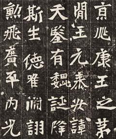 ... 碑刻书法欣赏《元定墓志铭