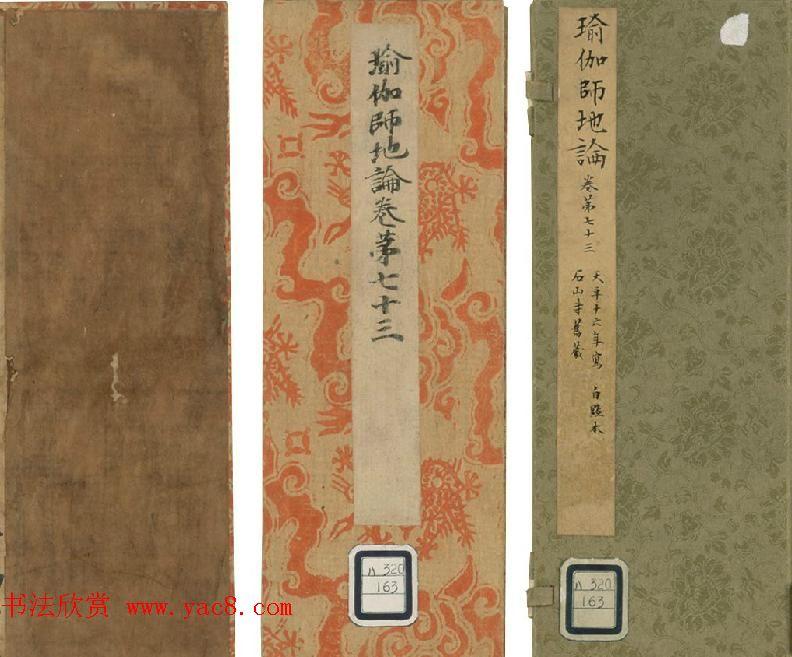 石山寺旧藏《瑜伽师地论卷第七十三》