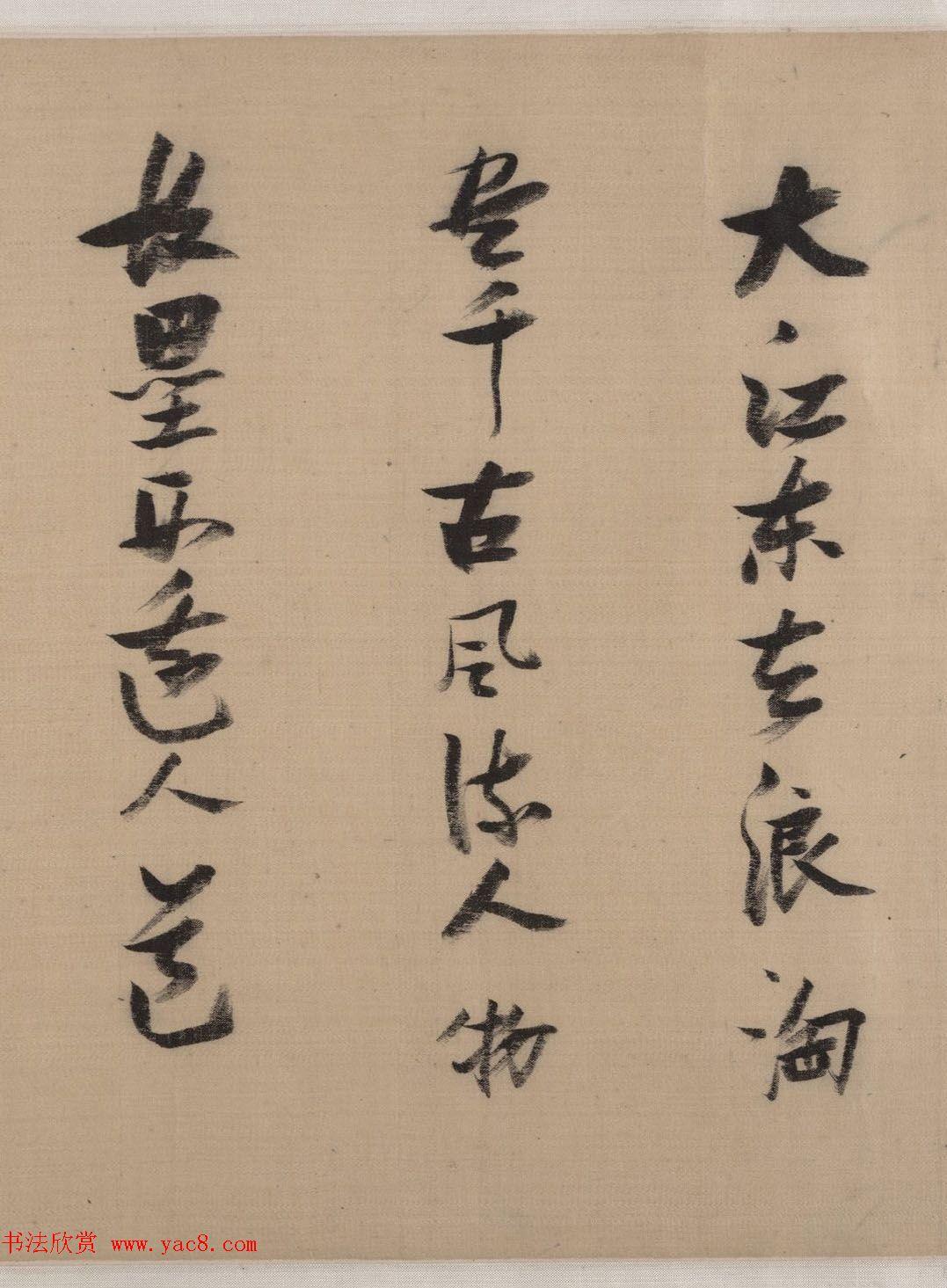 张瑞图书画欣赏《后赤壁图卷》美国大都会藏