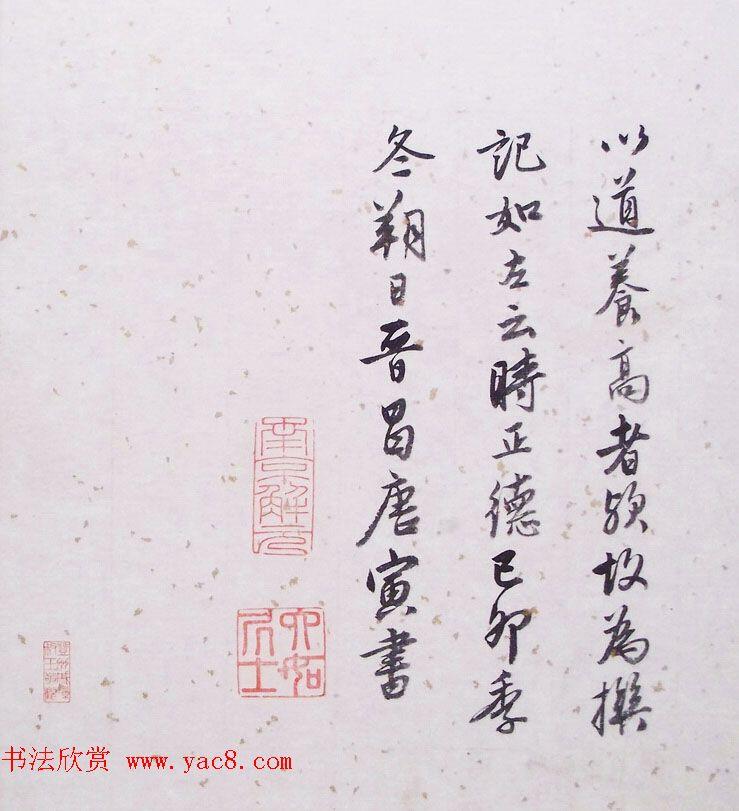 唐寅字画欣赏《双鉴行窝图记》