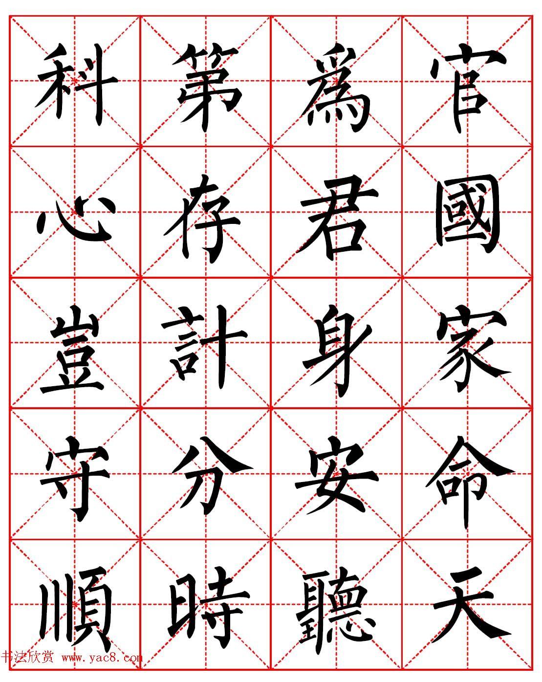 柳体书法字帖欣赏《朱子家训》高清集字版(13)图片