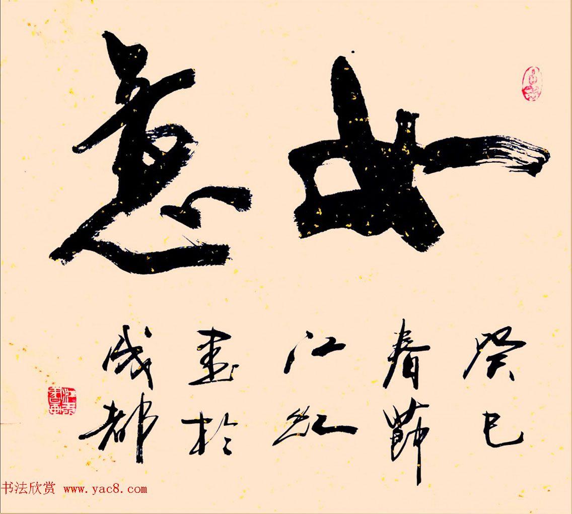 中国书法研究院院长江虹行书作品欣赏_毛笔书法 ... : 小学3 : すべての講義
