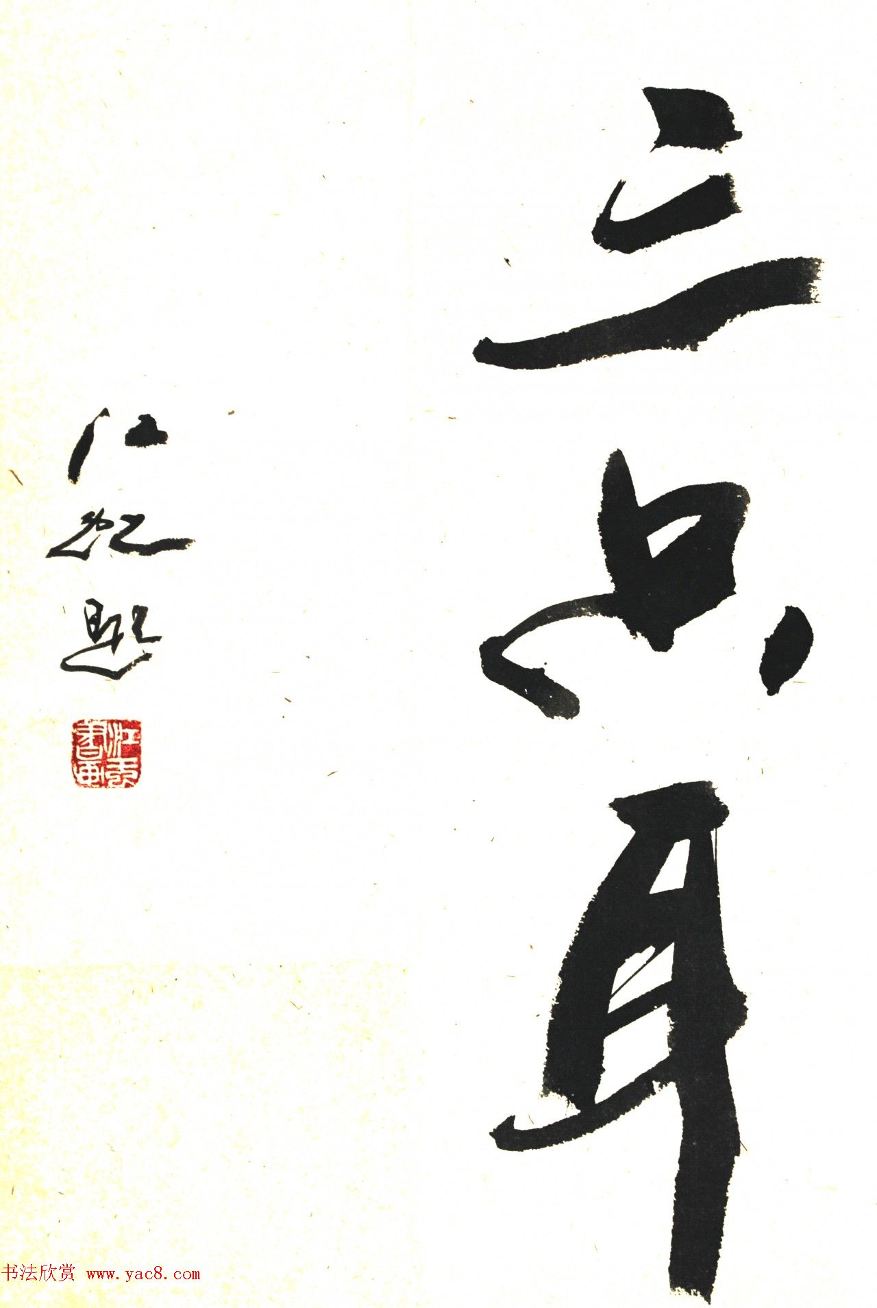 中国书法研究院院长江虹行书作品欣赏 第9页 毛笔书法 书法欣赏
