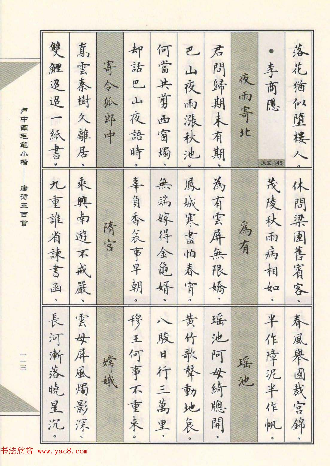 卢中南毛笔小楷字帖欣赏《唐诗三百首》(28)