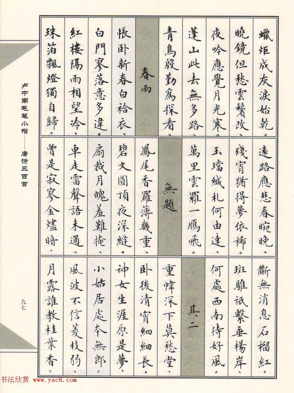 卢中南毛笔小楷字帖欣赏《唐诗三百首》(24)