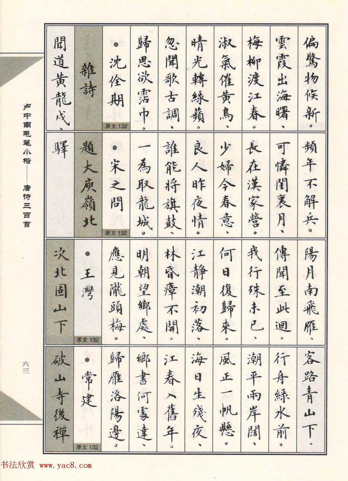 卢中南毛笔小楷字帖欣赏《唐诗三百首》(16)图片