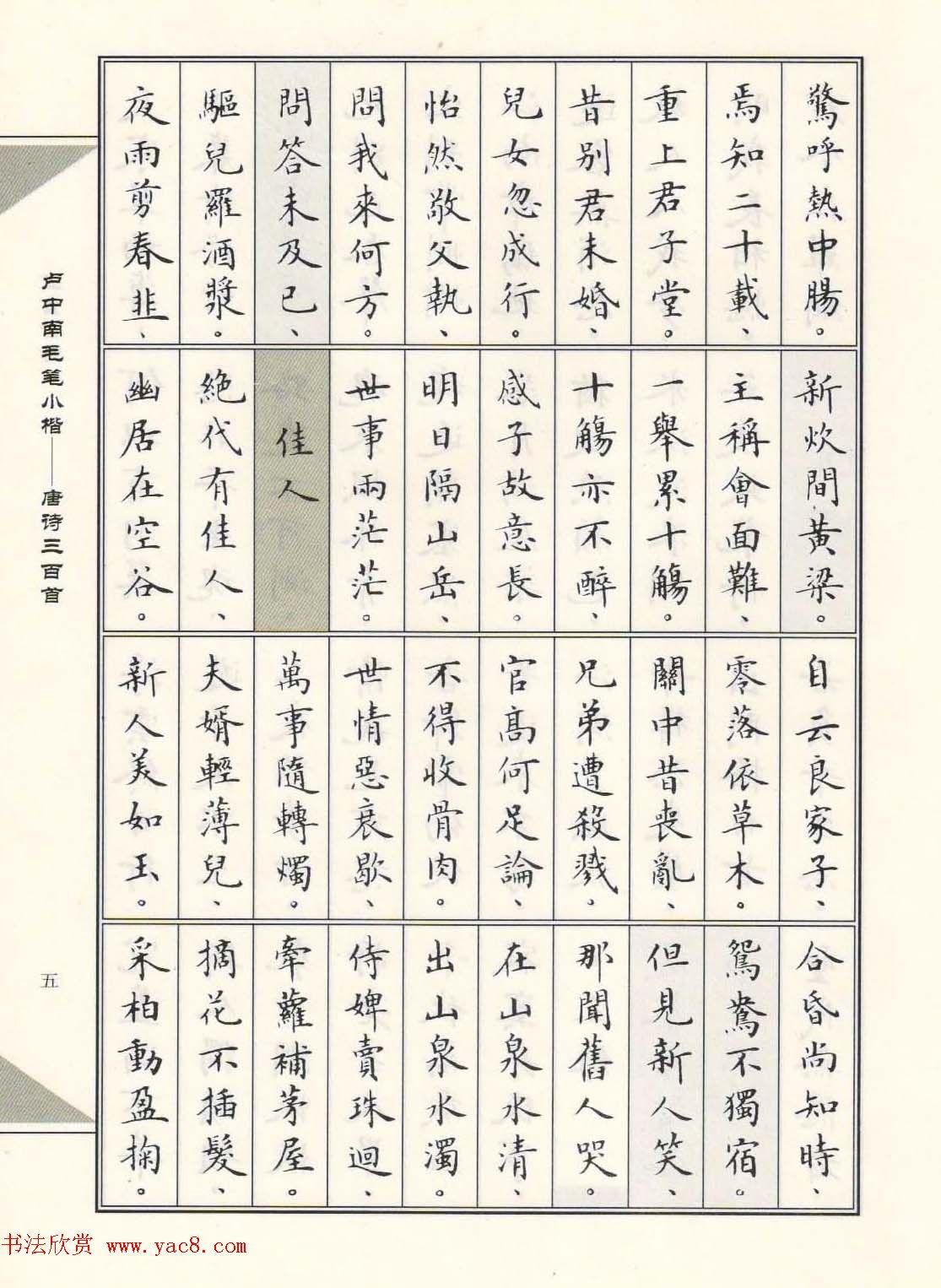 卢中南毛笔小楷字帖欣赏《唐诗三百首》