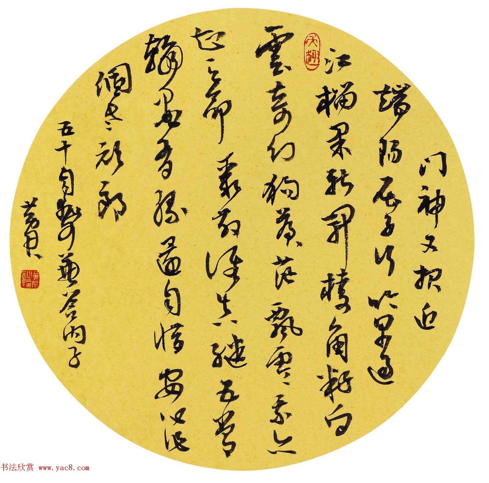 当代著名书法家黄君草书作品欣赏图片
