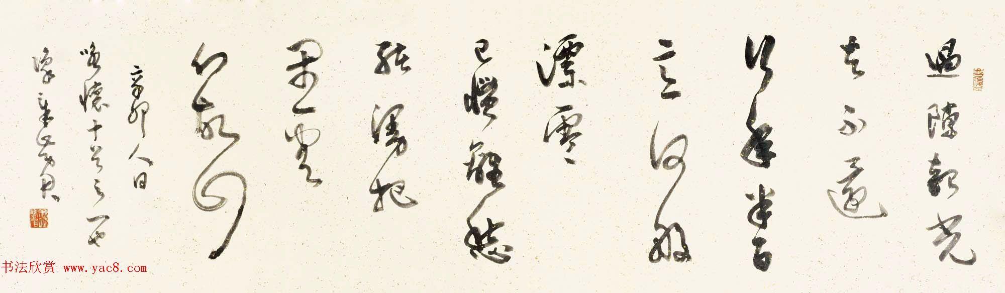 中国十大狂草书法家_当代著名书法家黄君草书作品欣赏(5)