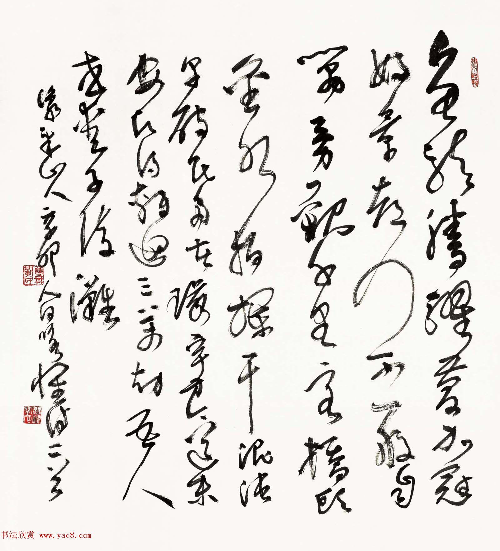 中国十大狂草书法家_当代著名书法家黄君草书作品欣赏(7)