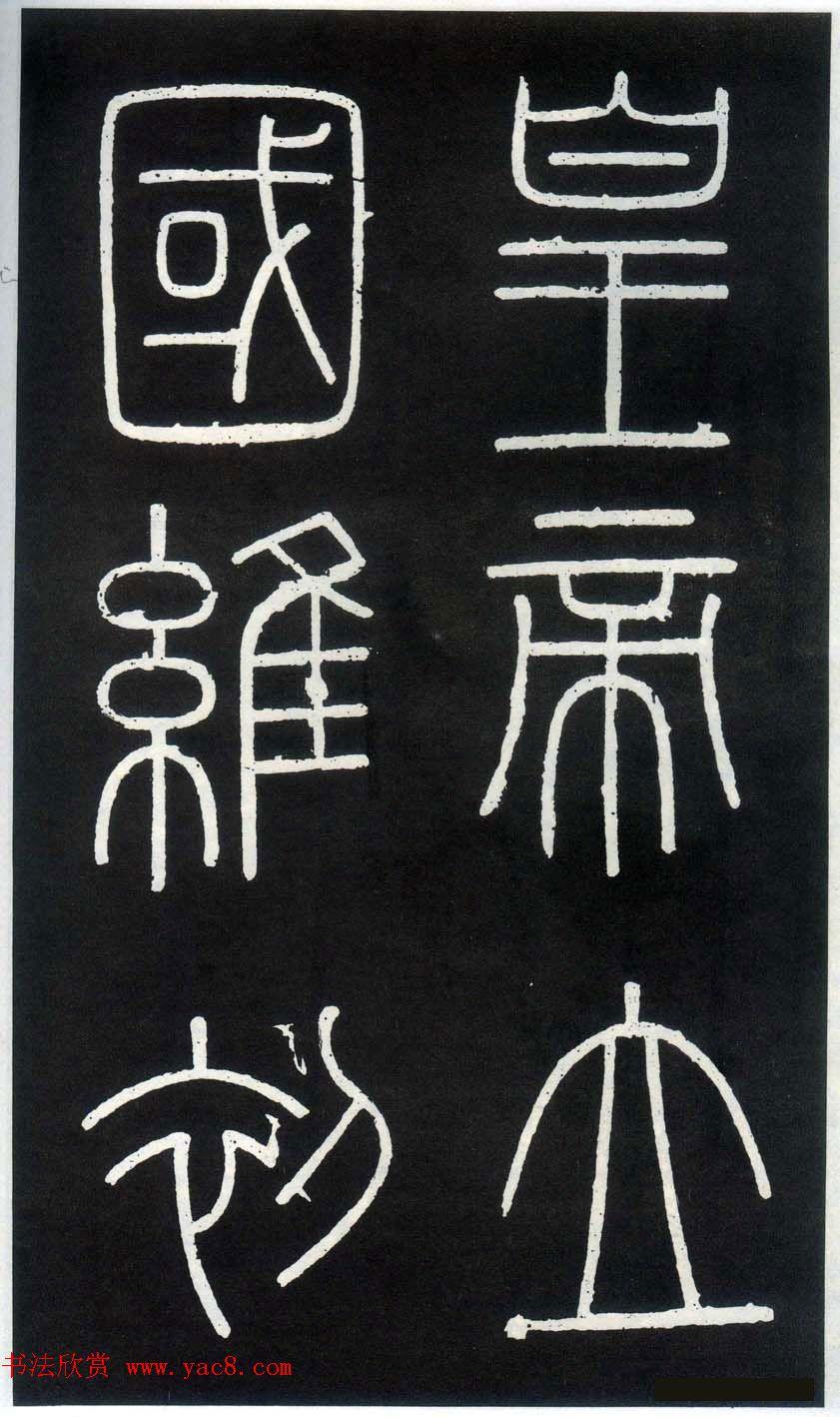 李斯篆书欣赏《峄山刻石》全本