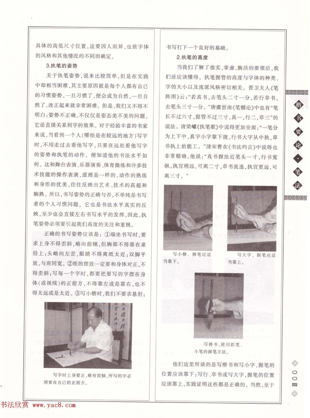 田英章书法专业教程《楷书要论-笔法》修订版