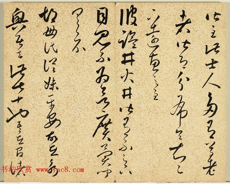 明朝朱大有草书册页欣赏《临王右军十七帖册》