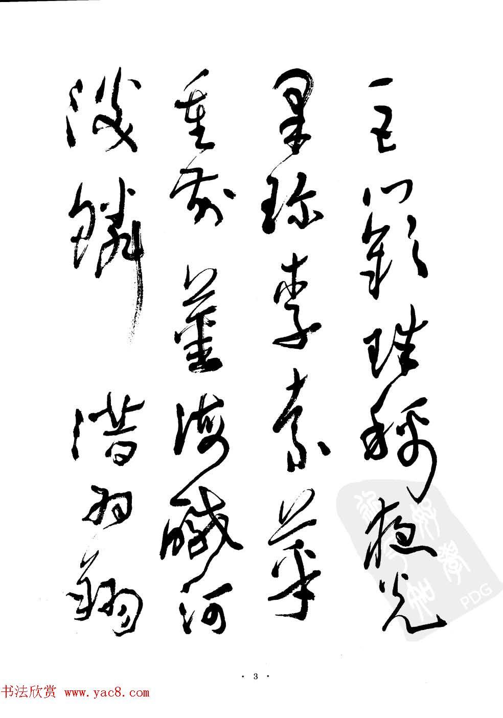 当代名家沈鹏草书字帖欣赏《千字文》