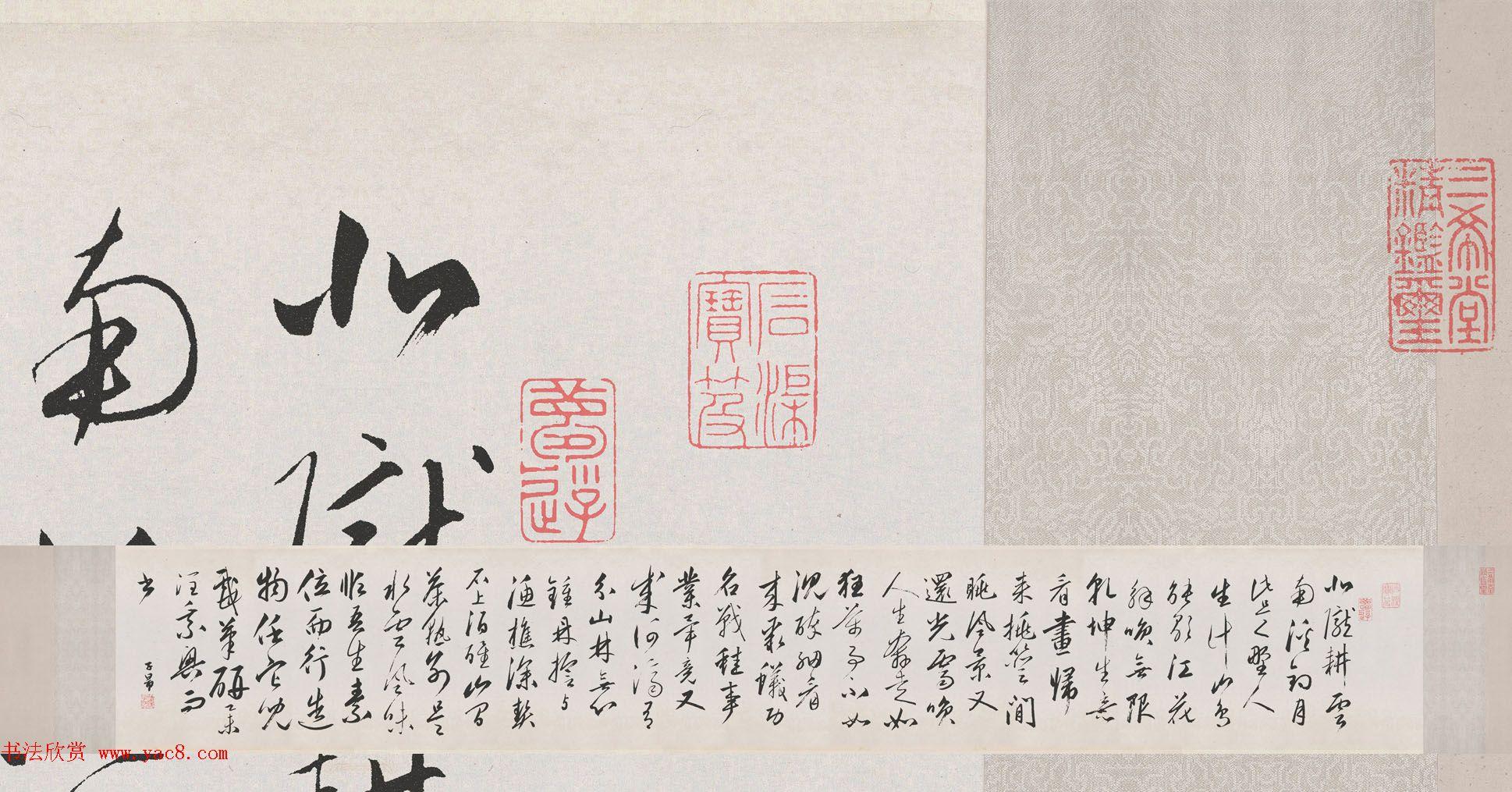 赵孟頫书法手卷《北陇耕云书卷》高清TIF