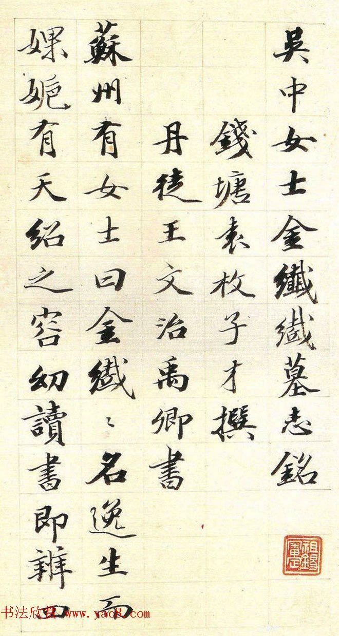 清代王文治书法墨迹欣赏《金纤纤墓志铭》