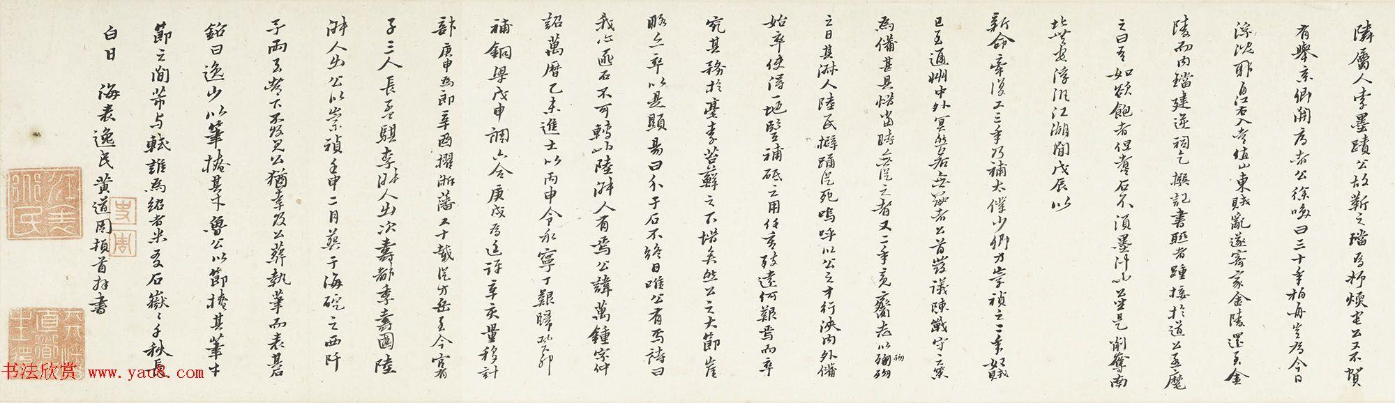 黄道周行书手卷欣赏《米万钟墓表卷》