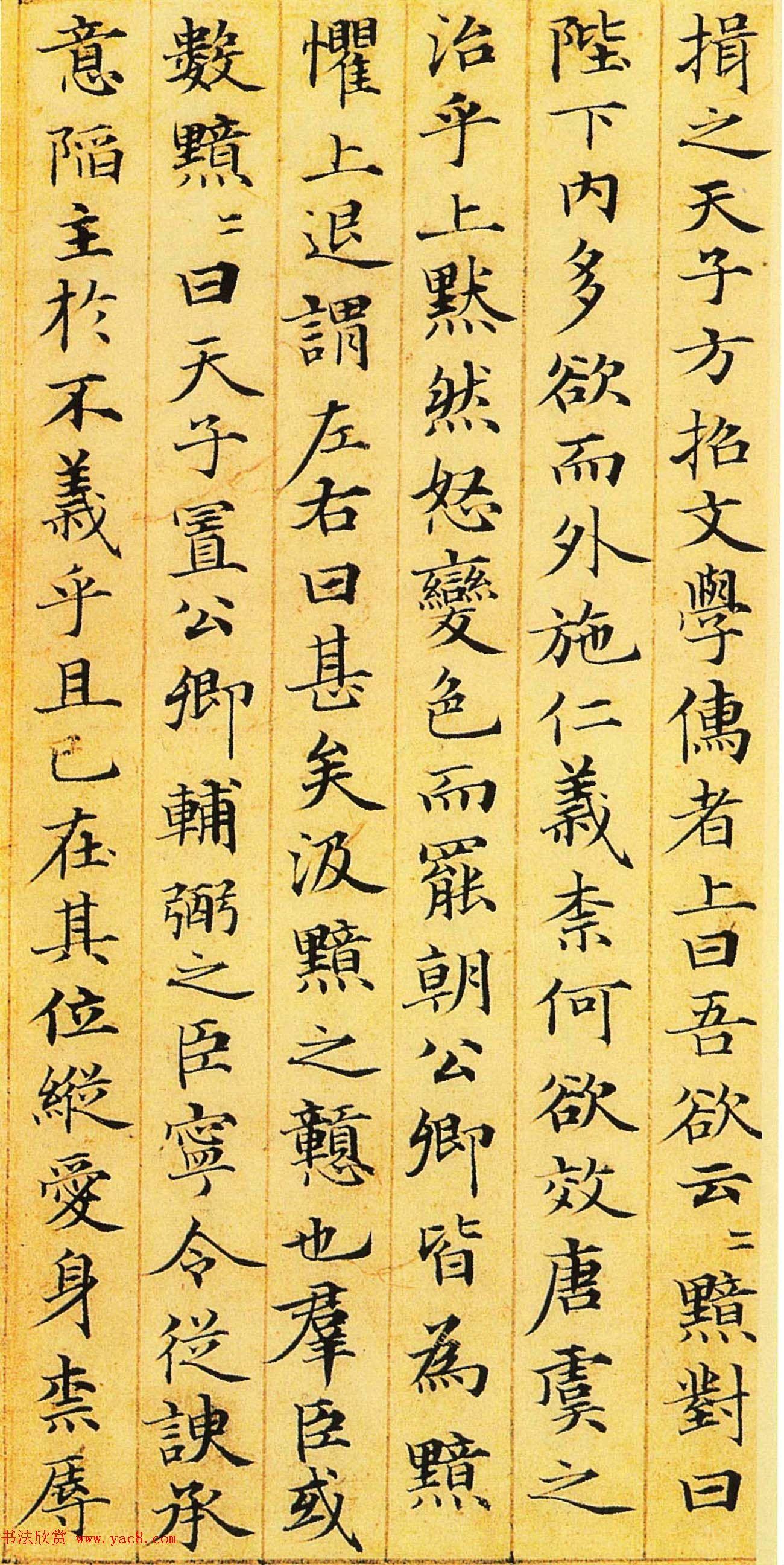 赵孟頫67岁小楷书法欣赏 汉汲黯传 第5页 颜柳欧赵 书法欣赏