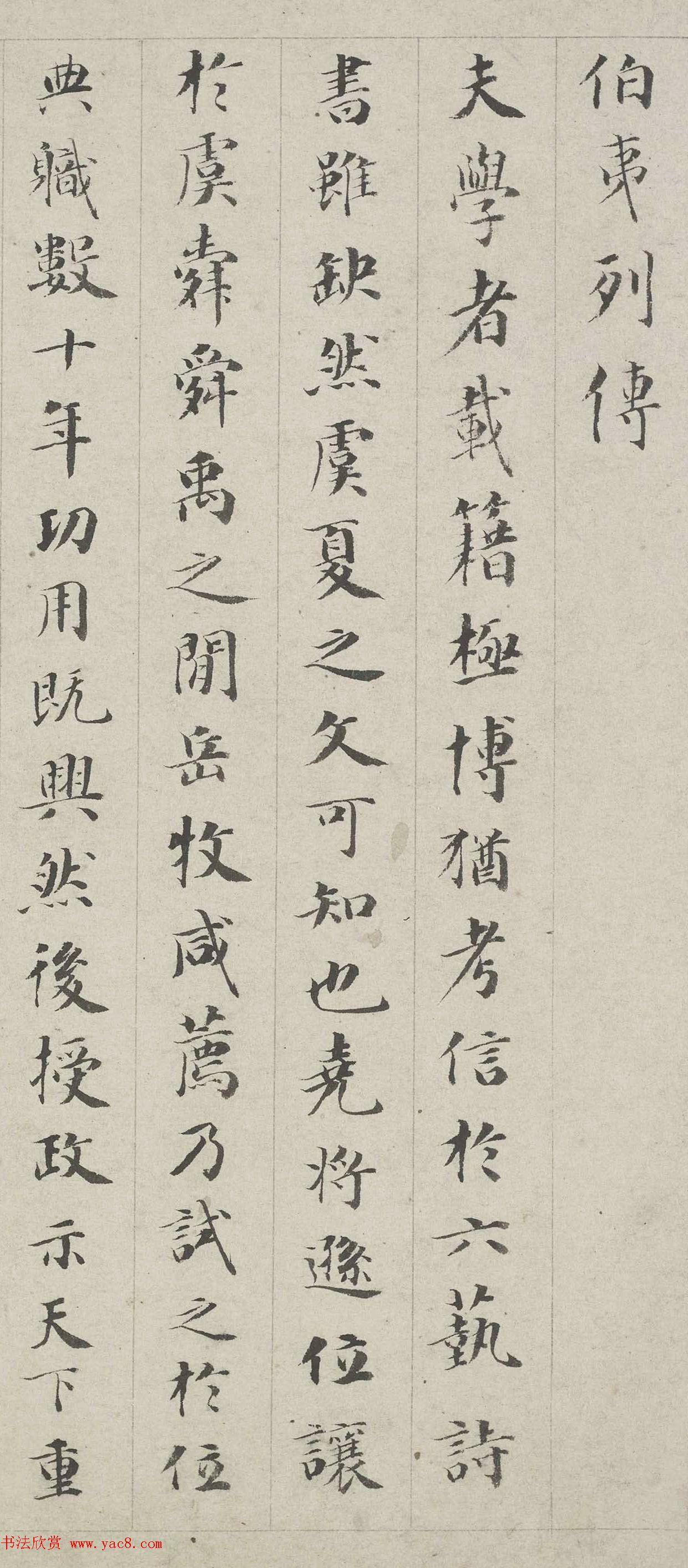 成亲王小楷书法作品欣赏 伯夷列传