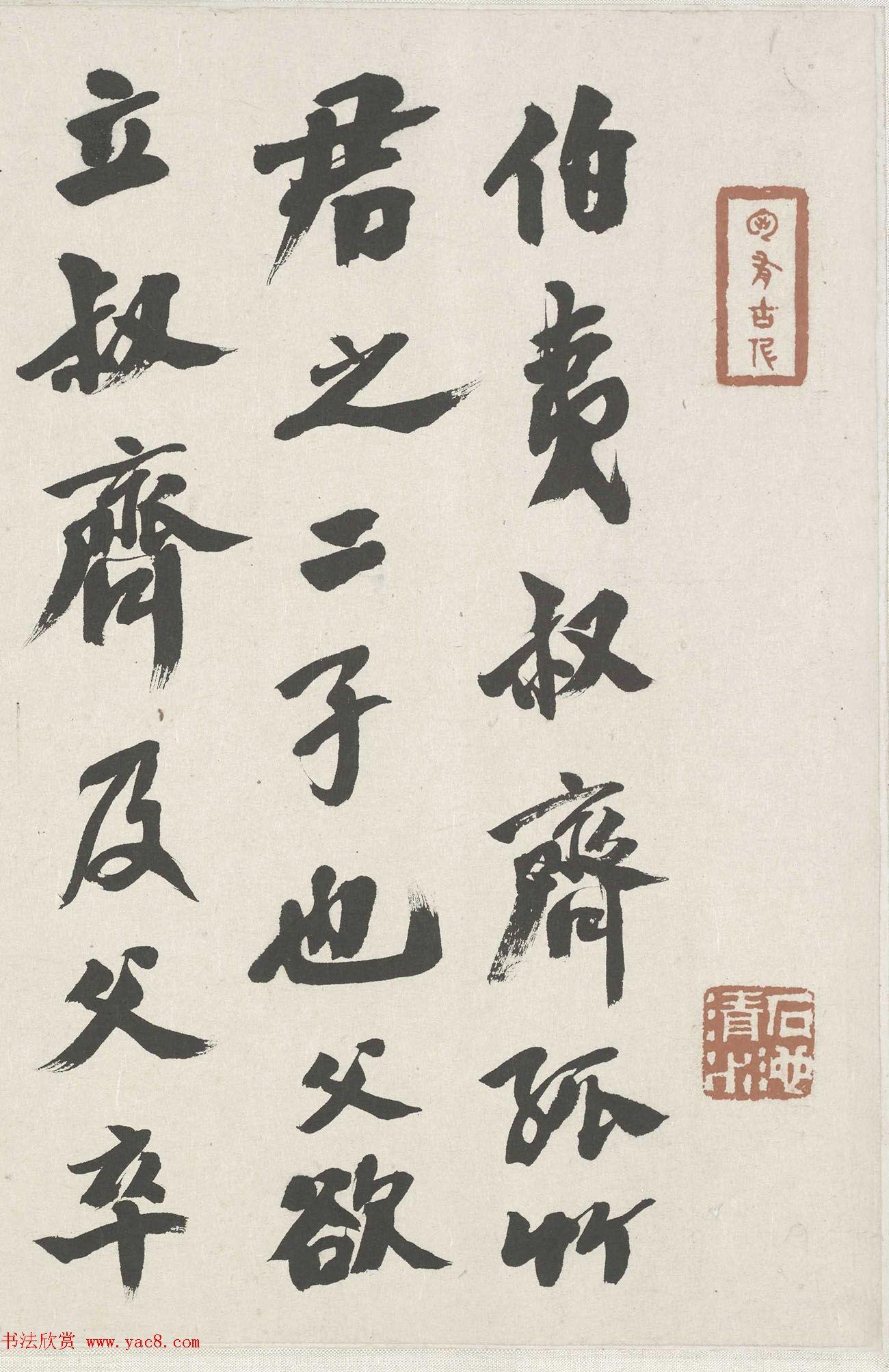 潘霄汉书法作品欣赏《伯夷列传》